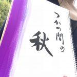 2018.9.22   「 つかの間の秋 」