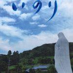 2018.9.27    「 いのり 」